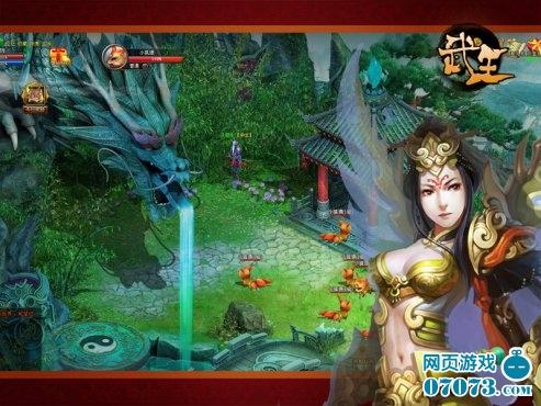 武王游戏截图二
