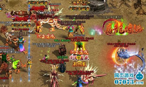 屠龙传说游戏截图十二