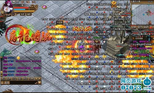 屠龙传说游戏截图十三
