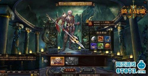 骑士战歌游戏原画3