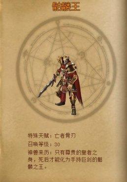 骑士战歌骷髅王截图