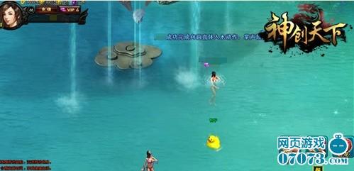 神创天下美女游泳截图
