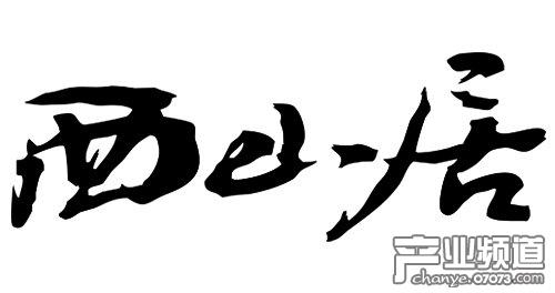 多玩前助理总经理加盟西山居北京公司