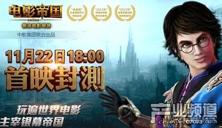 境界游戏与中影合作共推电影帝国