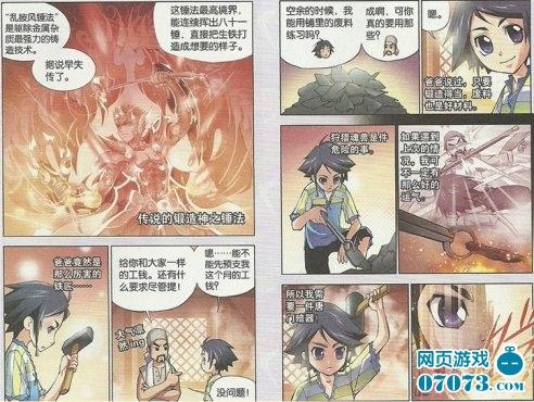 斗罗绅士漫画第四集猎魂大陆2_斗罗森林攻略百度大陆云盘漫画图片
