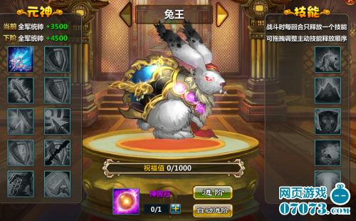 梦貂蝉神兽兔王