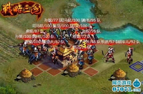 战略三国游戏截图1