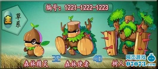 洛克王国森林精灵/森林使者/树人守护技能表