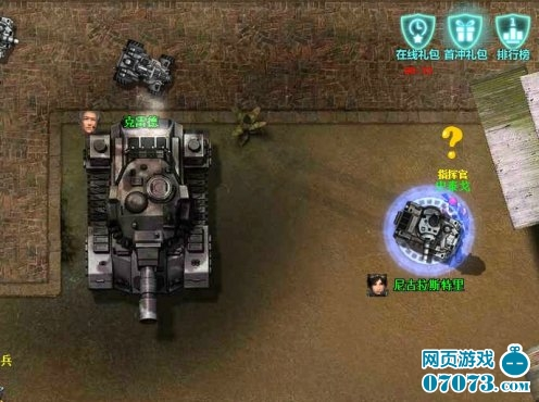 赤色要塞任务截图