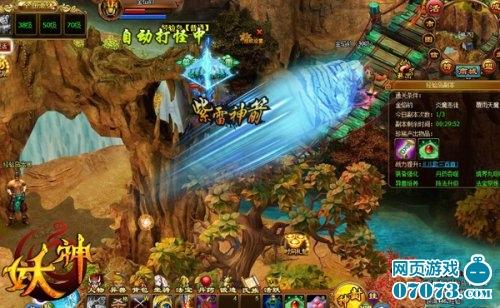 妖神游戏战斗截图1