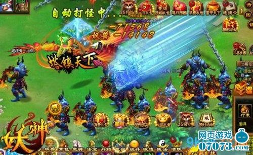 妖神游戏战斗截图2