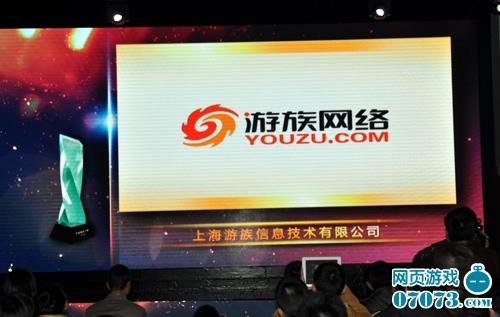 游族网络荣获2013年度10大品牌游戏企业