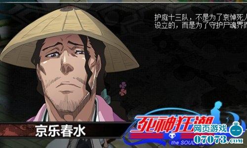 死神狂潮京乐春水游戏截图