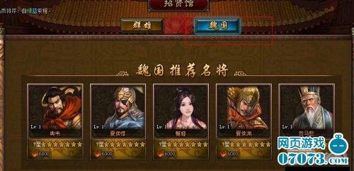 三国魂招贤馆魏国武将招募游戏截图