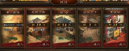 三国魂战役系统游戏截图