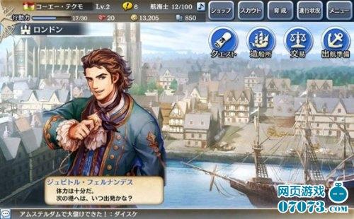 大航海时代5游戏截图一