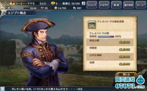大航海时代5游戏截图二