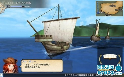 大航海时代5游戏截图三