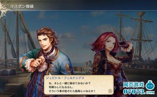 大航海时代5游戏截图四