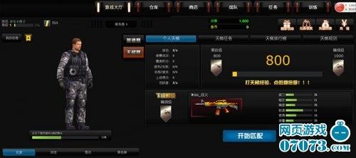 火线联盟游戏截图2
