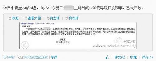 中青宝美术中心员工殴打女同事被开除