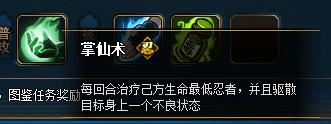 火影忍者ol静音属性图鉴