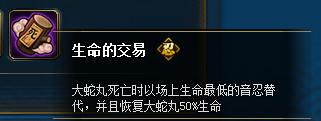 火影忍者ol大蛇丸三忍大战属性推荐