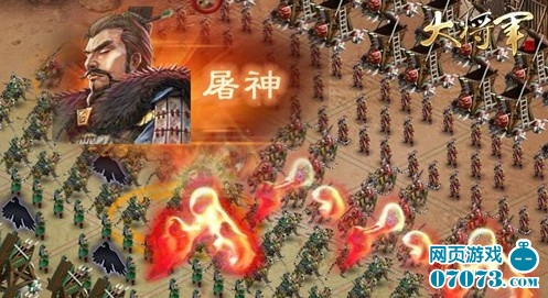 大将军游戏战斗截图1