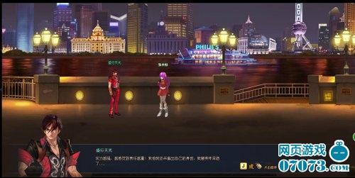 热血拳皇游戏截图之美丽夜景难得的安宁