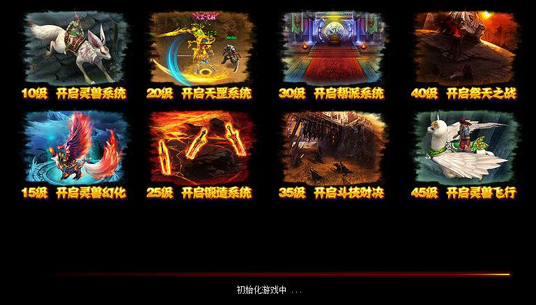 《斗战水浒》甘肃快三精准计划app官方网址22270.COM截图