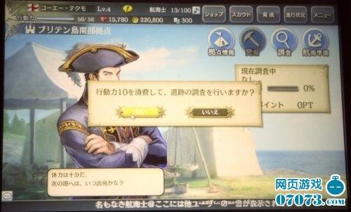 大航海时代5游戏截图七