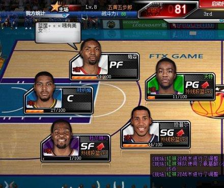 范特西篮球2游戏截图