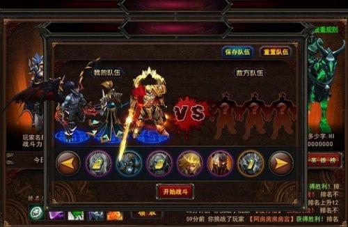 英雄神殿游戏截图