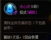 仙侠道剑道8不足11W战力通关攻略