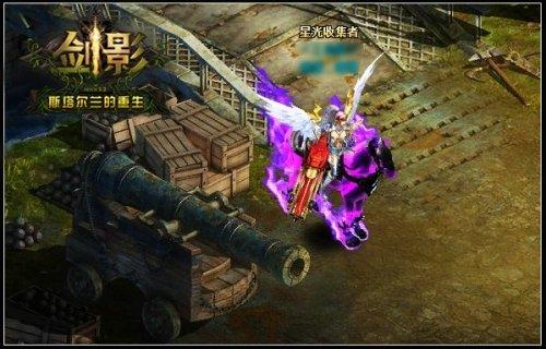 剑影游戏截图