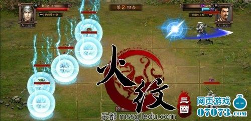 火纹三国游戏截图12