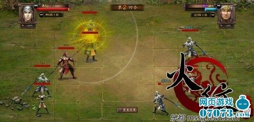 火纹三国游戏截图13