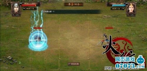火纹三国游戏截图14