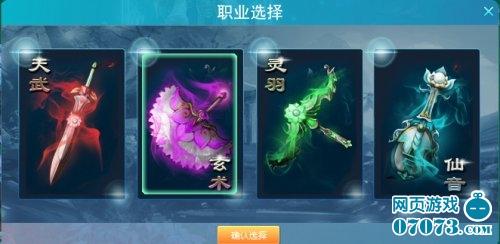 江湖职业选择