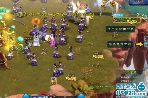 江湖游戏截图5