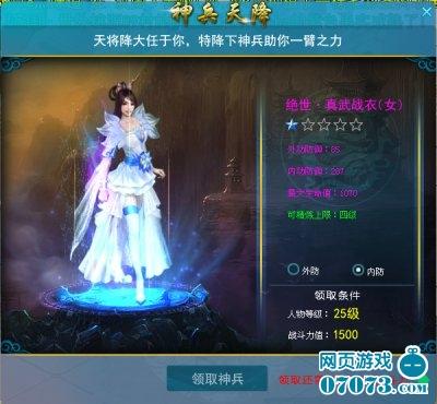 江湖游戏截图7