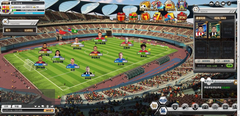 《天下足球》截图