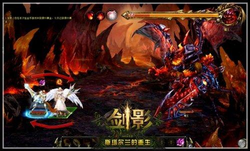 剑影新版本游戏截图