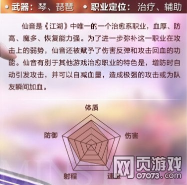 江湖仙音职业属性介绍