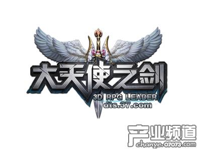 37游戏《大天使之剑》首日流水破390万