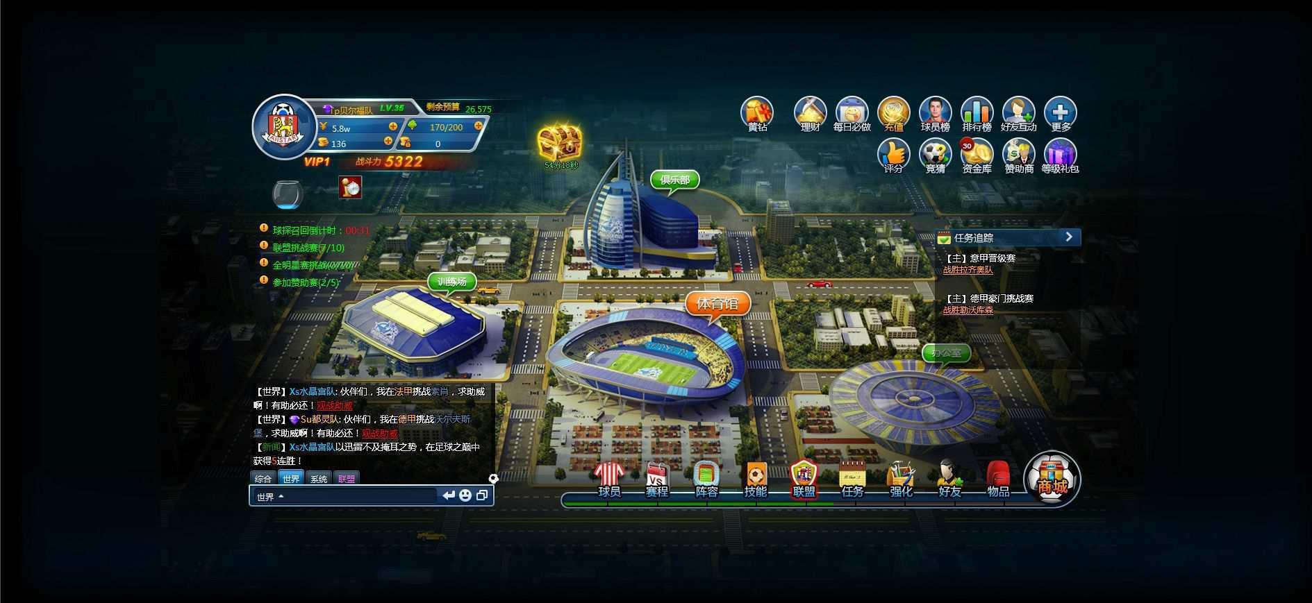 《疯狂世界杯》截图