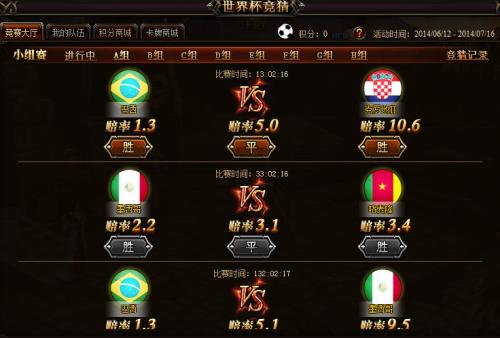 骑士战歌世界杯竞猜