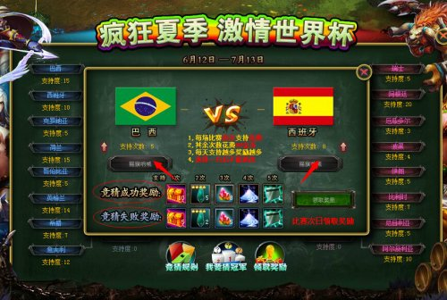 英雄神殿世界杯