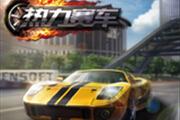 3D写实赛车竞速类页游《热力赛车》曝光