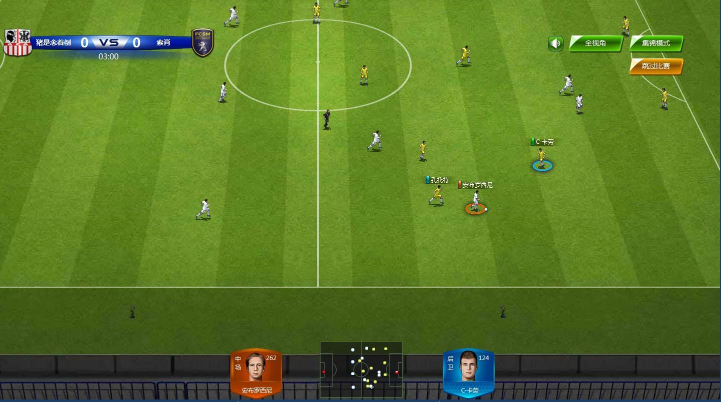 《欧冠足球2》截图
